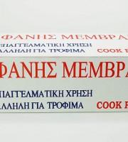 ΜΕΜΒ.ΤΡΟΦ.250Χ30 ΚΟΥΤΙ