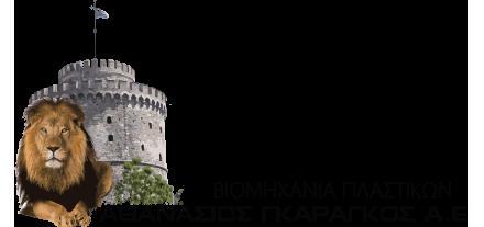Αθανάσιος Γκαράγκος | Πλαστικά Θεσσαλονίκη, Βιομηχανία πλαστικών